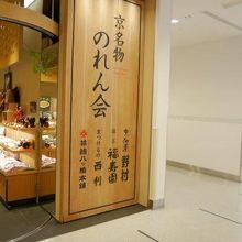 京名物のれん会 (関西空港店)