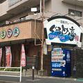 写真:ぐるめ亭 藤沢長後店