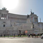 首都ローマの中心地