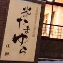 やすらぎの湯 北のたまゆら (江別店)