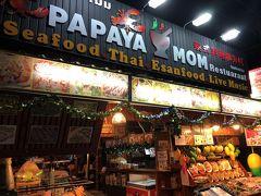 Mam Papaya