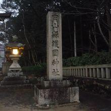 岡山県護国神社