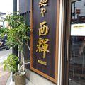 写真:麺や 西輝