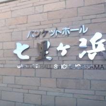 鎌倉プリンスホテル バンケットホール七里ヶ浜