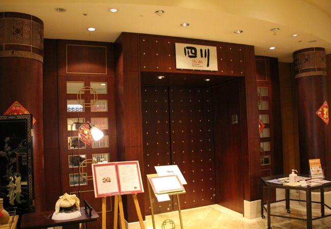 岐阜都ホテルの1階にある中華料理
