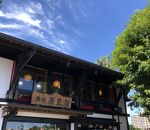 蒸気屋 (宮崎駅東口店)