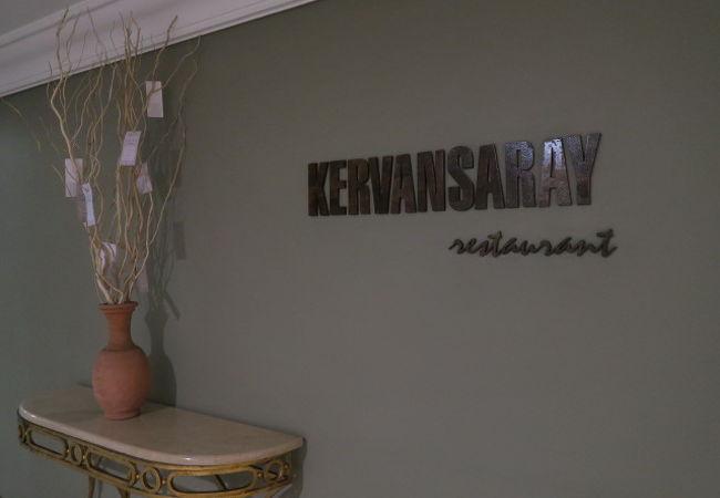 ケルバンサライ レストラン