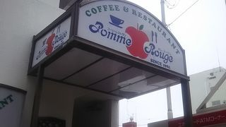 コーヒーレストラン ポム・ルージュ