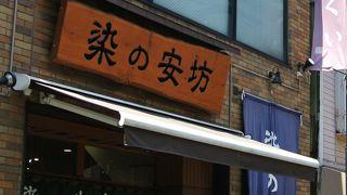 染の安坊 (浅草本店)