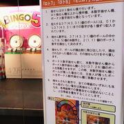 JR難波駅そば、「宝くじドリーム館」など意外な見どころもあり
