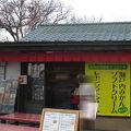 写真:千光寺公園頂上売店