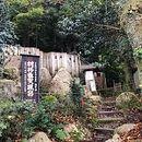 村杉温泉(五頭温泉郷)