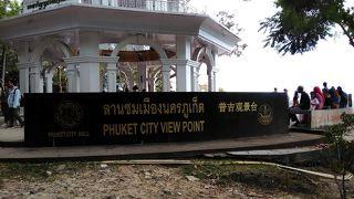 プーケット シティビューポイント/ラン ヒル(カオ ラン)