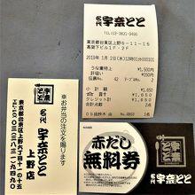 カードOK!精算時に赤だし無料券が頂けます。