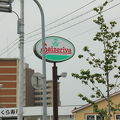 写真:サイゼリヤ 伏見醍醐店