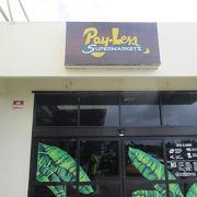 マイクロネシア・モール内にあるグアムで一番大きいスーパーマーケットチェーンだそうです。