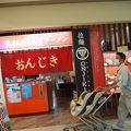 写真:元祖はこだてラーメン おんじき庭本 空港店