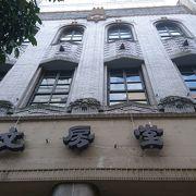 歴史を感じさせる重厚感ある建物