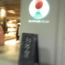 遊 中川 日本市 (羽田空港第2ターミナル店)