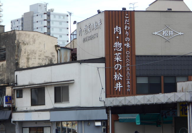 松井精肉店