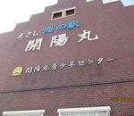 開陽丸青少年センター