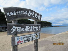 七飯・江差のツアー