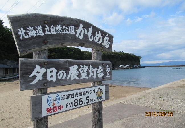 かもめ島公園