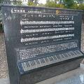 写真:中田喜直の歌碑