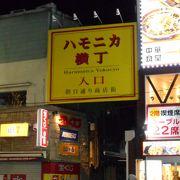 吉祥寺の裏路地にある飲食店街