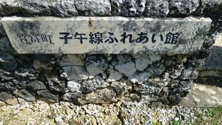 竹富町子午線ふれあい館