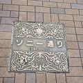 写真:銀座ソニー通り