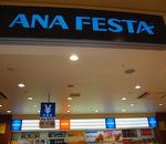 ANA FESTA (函館空港店)