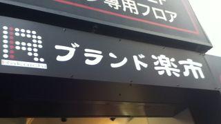 ブランド楽市 横浜西口駅前本店