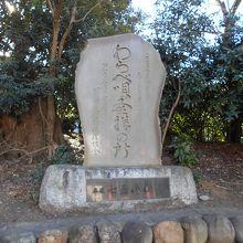 三芳野神社の境内に碑が建っていました