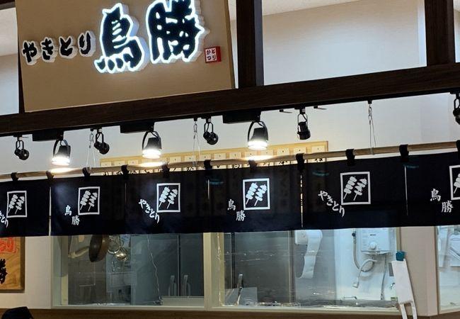鳥勝 ニューコースト新浦安店