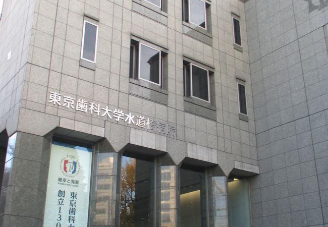 東京 歯科 大学 水道橋 病院