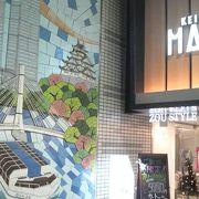 大阪ならではの飲食店が多くて便利な駅ビル