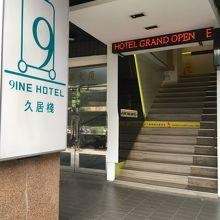 ナイン ホテル