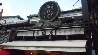 高田屋銘産店