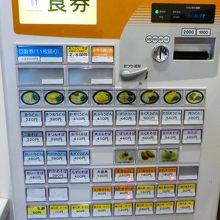 食券販売機です。