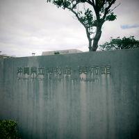 沖縄県立博物館 美術館 写真