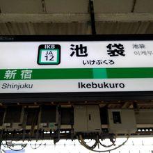 東京、北のターミナル駅。