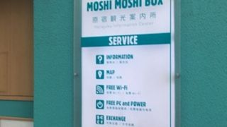 MOSHI MOSHI BOX (原宿観光案内所)