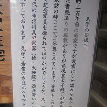 入口には観光客向けのこんな掲示も。