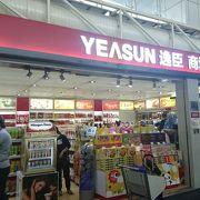 広州ローカルのスーパマーケットの広州空港店