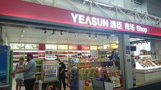 YEASUN Yichen ショッピングモール