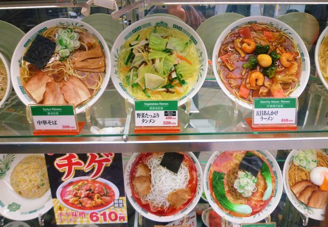 日高屋 横須賀中央店