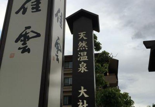 大社温泉 いにしえの宿 佳雲 写真