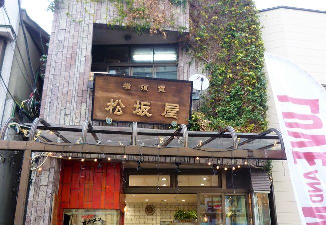 横須賀 松坂屋