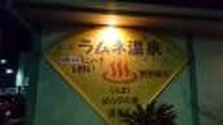 保田漁協直営 ばんやの湯